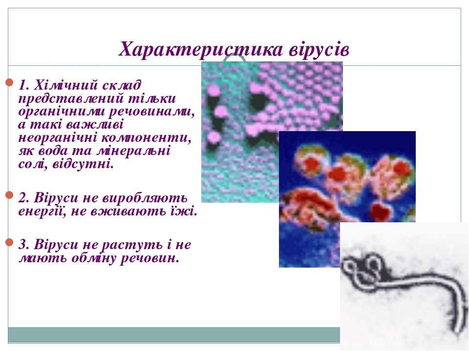 Характеристика вірусів 1. Хімічний склад представлений тільки органічними реч...