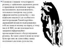 Головною ознакою тоталітарного режиму є здійснення державою разом із правлячо...