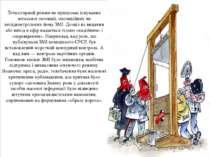 Тоталітарний режим не припускає існування легальної опозиції, опозиційних чи ...