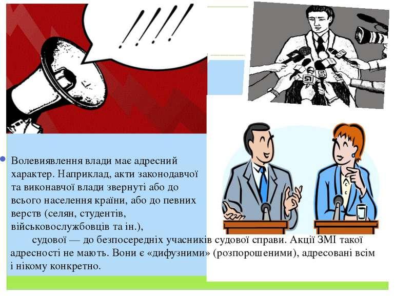 Волевиявлення влади має адресний характер. Наприклад, акти законодавчої та ви...