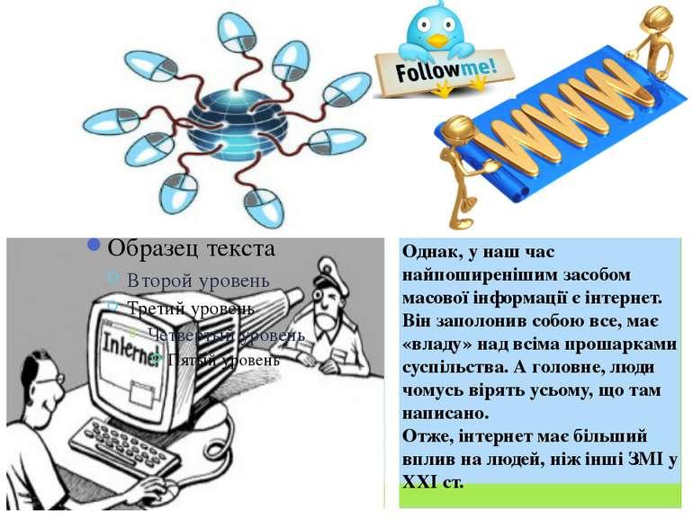 Однак, у наш час найпоширенішим засобом масової інформації є інтернет. Він за...