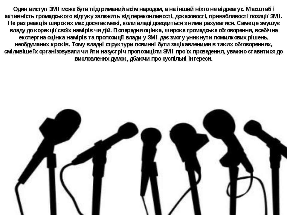 Один виступ ЗМІ може бути підтриманий всім народом, а на інший ніхто не відре...