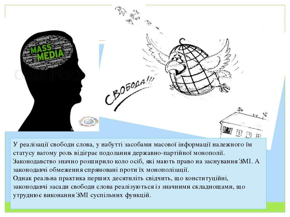 У реалізації свободи слова, у набутті засобами масової інформації належного ї...