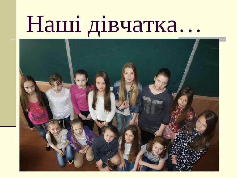 Наші дівчатка…