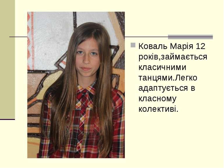 Коваль Марія 12 років,займається класичними танцями.Легко адаптується в класн...