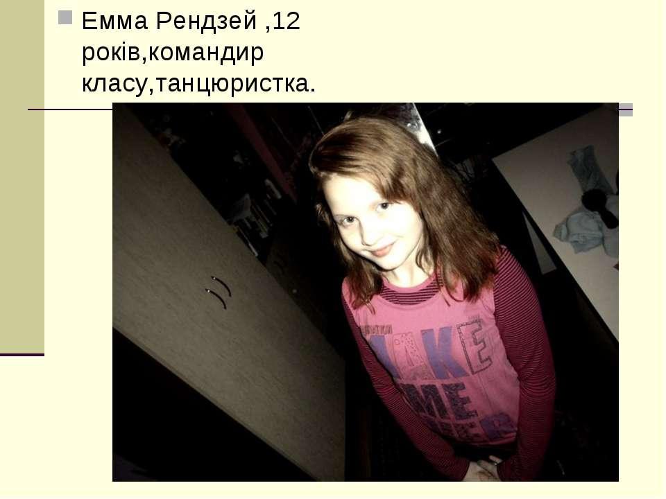 Емма Рендзей ,12 років,командир класу,танцюристка.