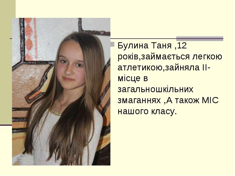 Булина Таня ,12 років,займається легкою атлетикою,зайняла ІІ-місце в загально...