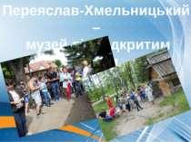 Переяслав-Хмельницький – музей під відкритим небом