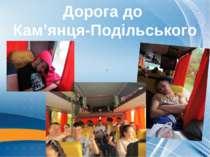 Дорога до Кам'янця-Подільського