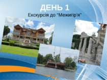 """ДЕНЬ 1 Екскурсія до """"Межигір'я"""""""