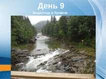 День 9 Водоспад в Яремче