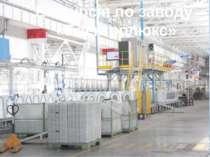 Екскурсія по заводу «Електролюкс»