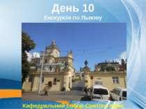День 10 Екскурсія по Львову Кафедральний собор Святого Юрія