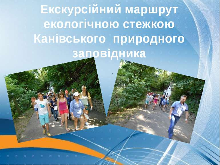Екскурсійний маршрут екологічною стежкою Канівського природного заповідника