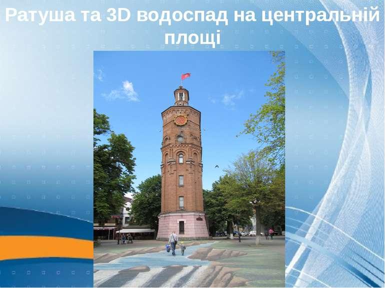 Ратуша та 3D водоспад на центральній площі