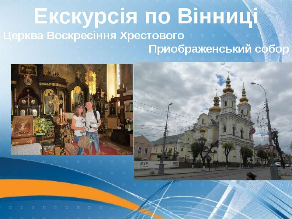 Екскурсія по Вінниці Церква Воскресіння Хрестового Приображенський собор