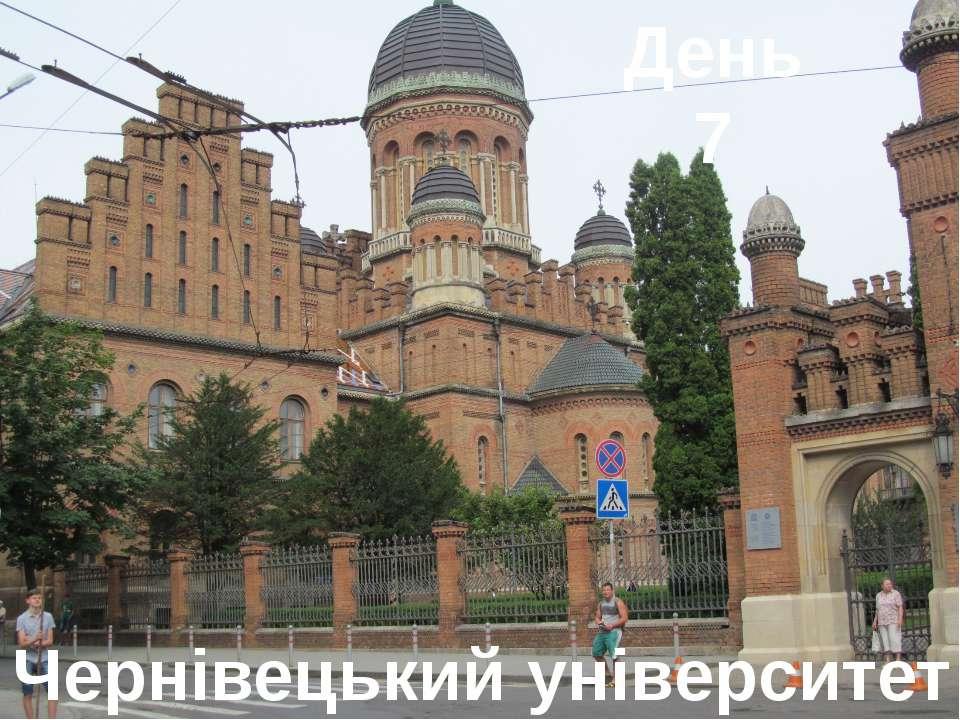День 7 Чернівецький університет