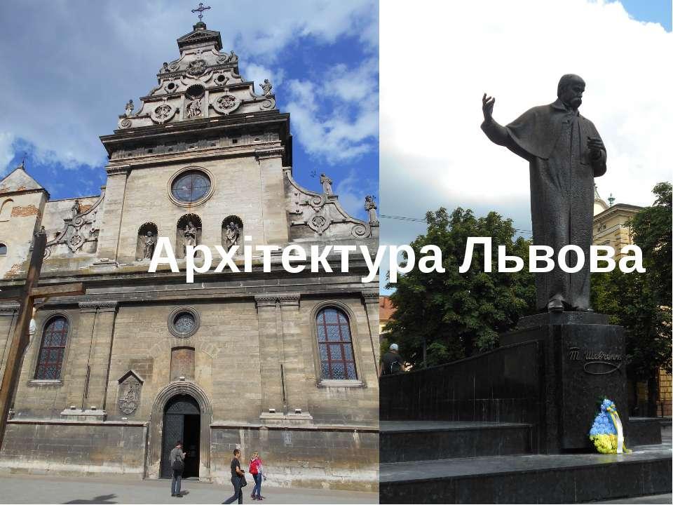 Текст надписи Архітектура Львова