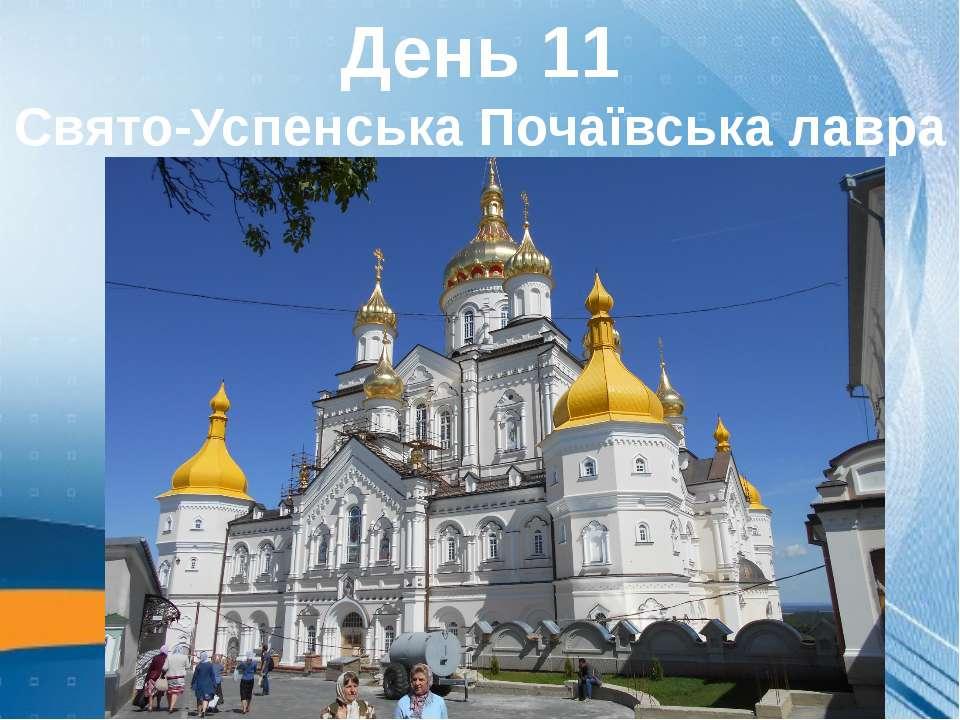 День 11 Свято-Успенська Почаївська лавра