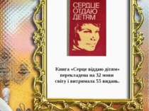 Книга «Серце віддаю дітям» перекладена на 32 мови світу і витримала 55 видань.