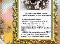 За свою педагогічну працю Сухомлинський був нагороджений: - двома орденами Ле...