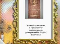 Меморіальна дошка в Луганському національному університеті ім. Тараса Шевченка