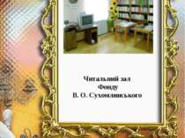 Читальний зал Фонду В.О.Сухомлинського