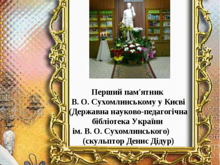 Перший пам'ятник В. О. Сухомлинському у Києві (Державна науково-педагогічна б...