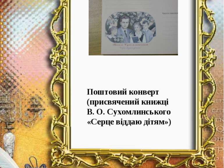 Поштовий конверт (присвячений книжці В. О. Сухомлинського «Серце віддаю дітям»)