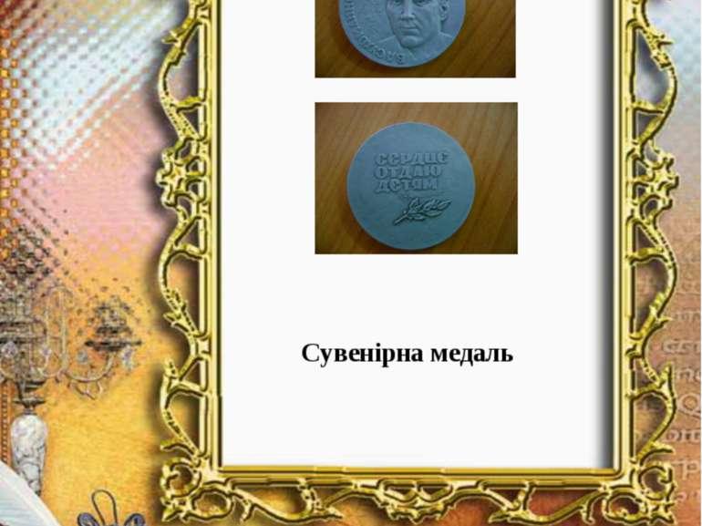 Сувенірна медаль