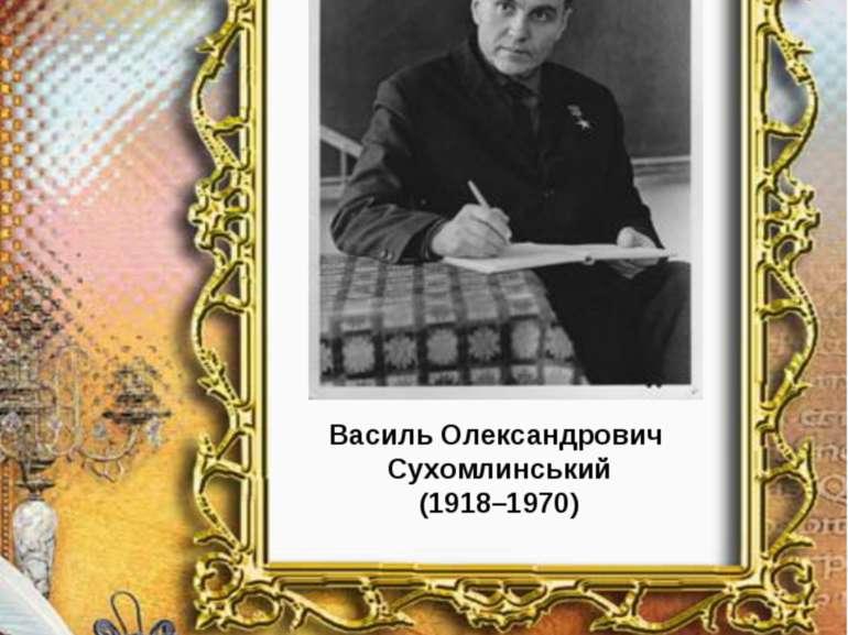 Василь Олександрович Сухомлинський (1918–1970)