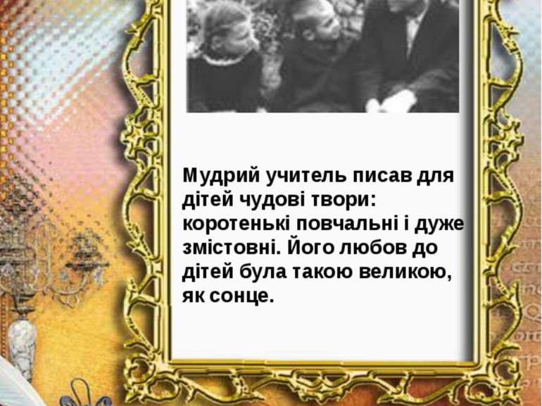 Мудрий учитель писав для дітей чудові твори: коротенькі повчальні і дуже зміс...