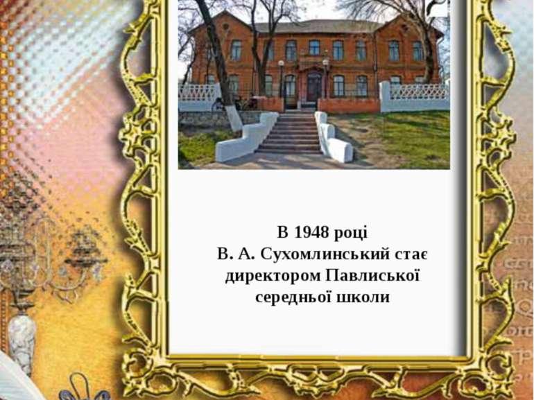 В 1948 році В.А.Сухомлинський стає директором Павлиської середньої школи
