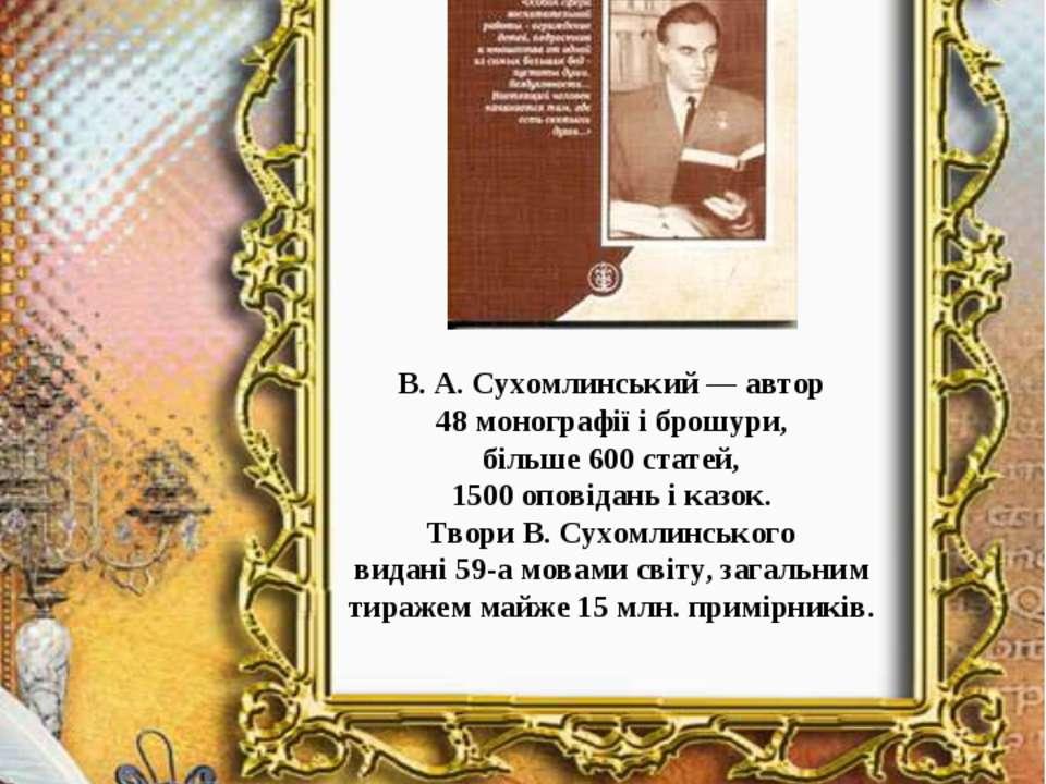 В.А.Сухомлинський— автор 48 монографії і брошури, більше 600 статей, 1500 ...