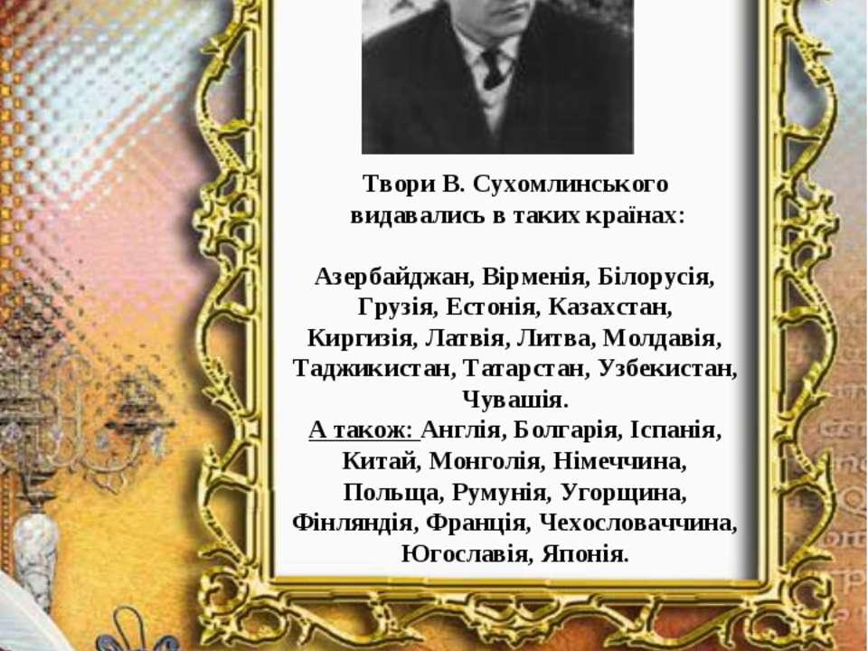 Твори В. Сухомлинського видавались в таких країнах: Азербайджан, Вірменія, Бі...