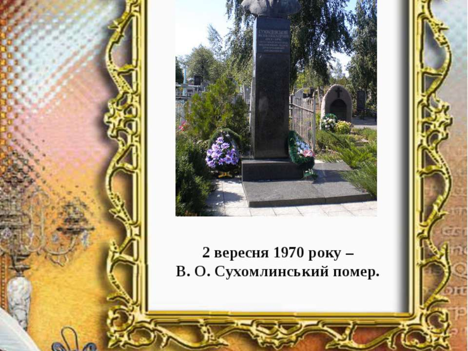 2 вересня 1970 року – В.О.Сухомлинський помер.