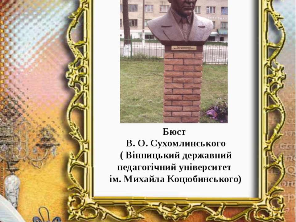 Бюст В. О. Сухомлинського ( Вінницький державний педагогічний університет ім....