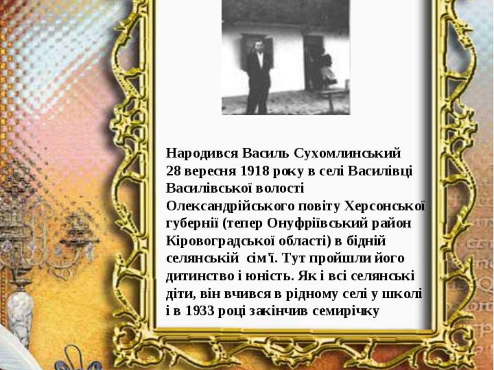 Народився Василь Сухомлинський 28 вересня 1918 року в селі Василівці Василівс...
