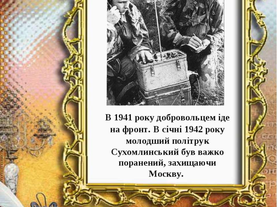 В 1941 року добровольцем іде на фронт. В січні 1942 року молодший політрук Су...