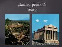 Давньогрецький театр {