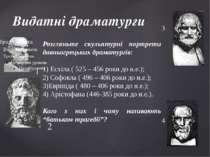 Видатні драматурги 1 2 3 4 Розгляньте скульптурні портрети давньогрецьких дра...