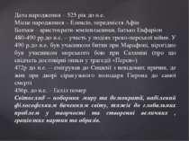 Дата народження – 525 рік до н.е. Місце народження – Елевсін, передмістя Афін...