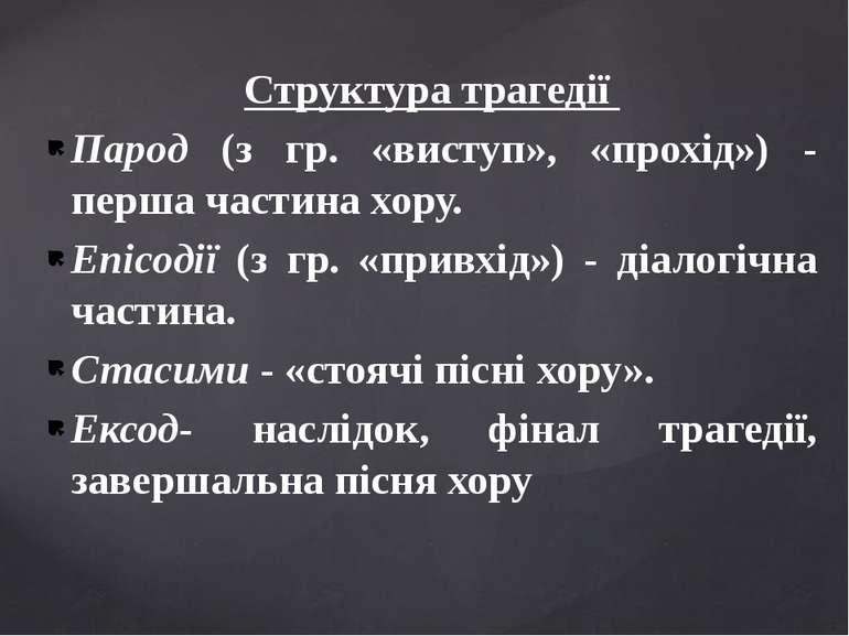 Структура трагедії Парод (з гр. «виступ», «прохід») - перша частина хору. Епі...