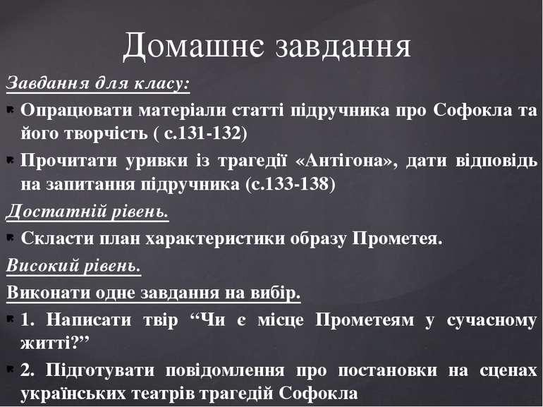 Завдання для класу: Опрацювати матеріали статті підручника про Софокла та йог...
