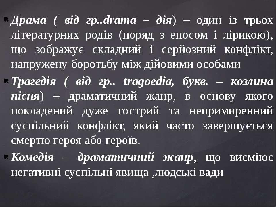 Драма ( від гр..drama – дія) – один із трьох літературних родів (поряд з епос...