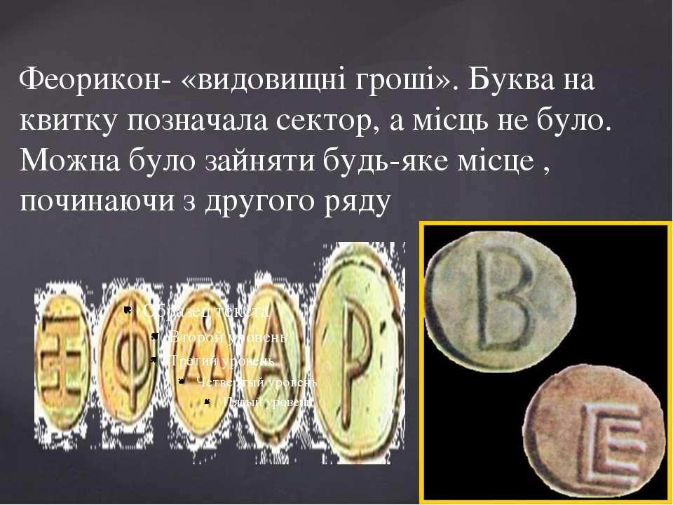 Феорикон- «видовищні гроші». Буква на квитку позначала сектор, а місць не бул...