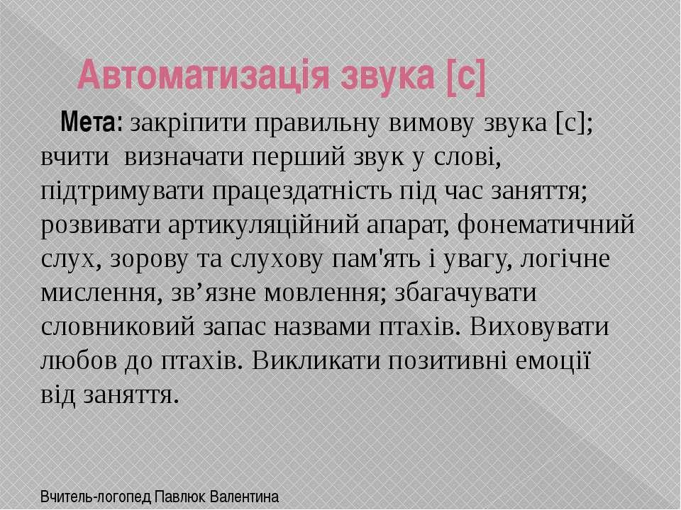 Автоматизація звука [с] Мета: закріпити правильну вимову звука [с]; вчити виз...