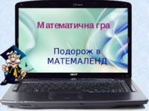 Математична гра Подорож в МАТЕМАЛЕНД