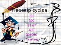 Перевір сусіда: 60 300 81 м² 460 304060 7 км/год