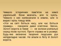 Чимало історичних пам'яток на землі українській. Вони мовчать, але їх чують. ...